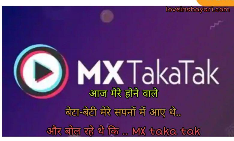 MX takatak status whatsapp status