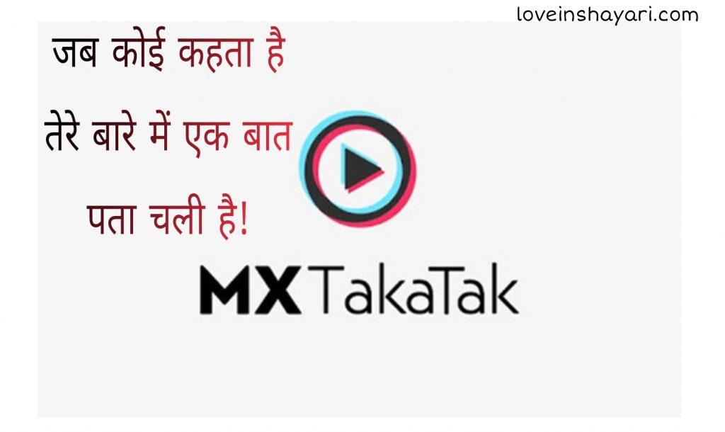 MX takatak whatsapp status