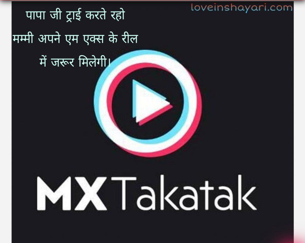MX takatak status in hindi