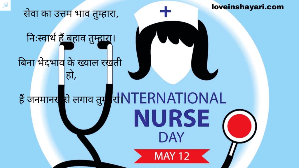 International nurses day whatsapp status