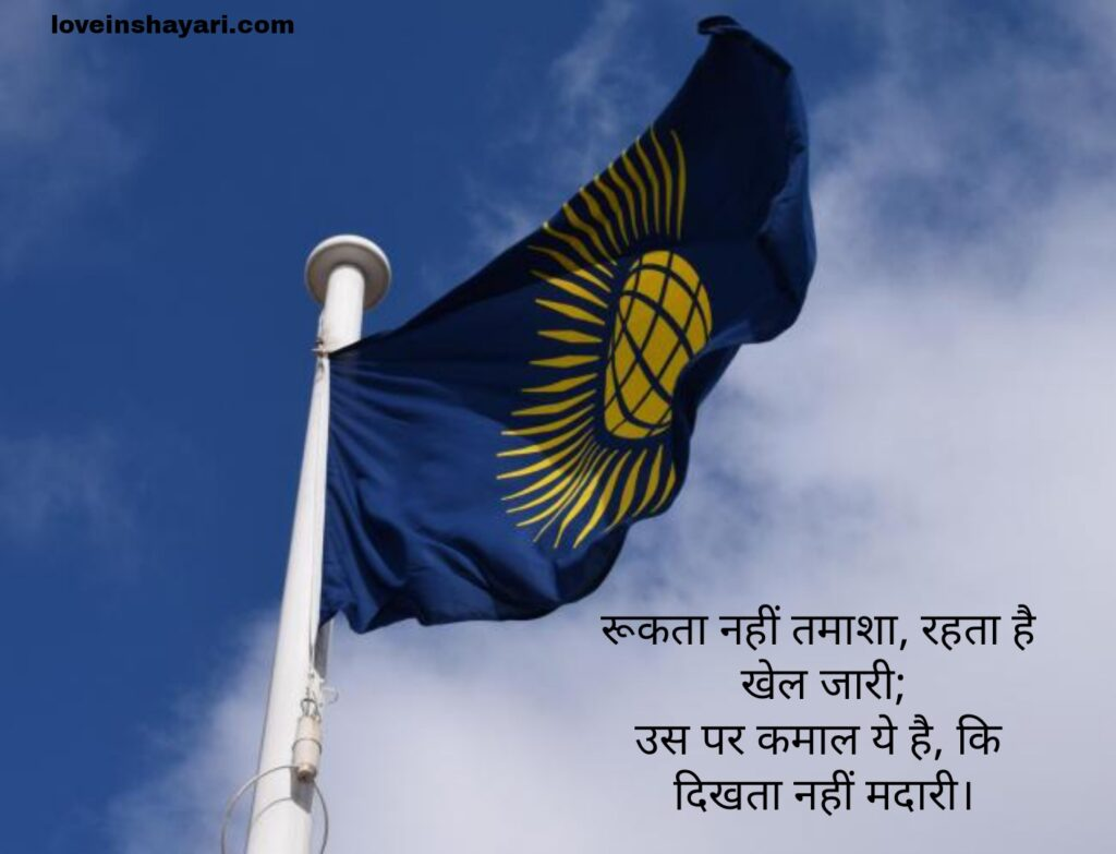 Commonwealth day status